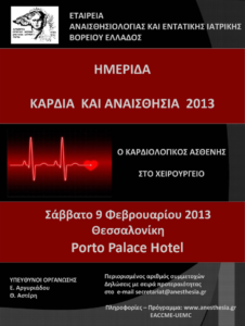 """Αφίσα """"Καρδιά και Αναισθησία 2013"""""""