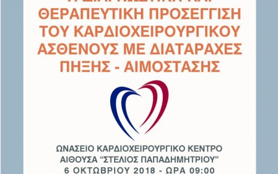 Ωνάσειο Καρδιοχειρουργικό Κέντρο – 5η Ημερίδα Αναισθησιολογικού Τομέα